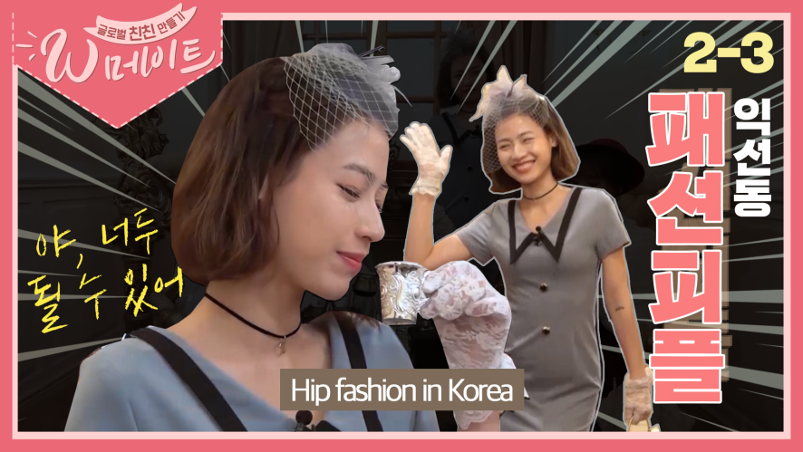 [W MATE EP 8] Ikseon-dong fashion people