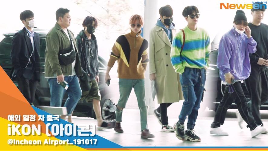 iKON(아이콘), '섬에서 온 패션 피플~ 핸섬~' [뉴스엔TV]