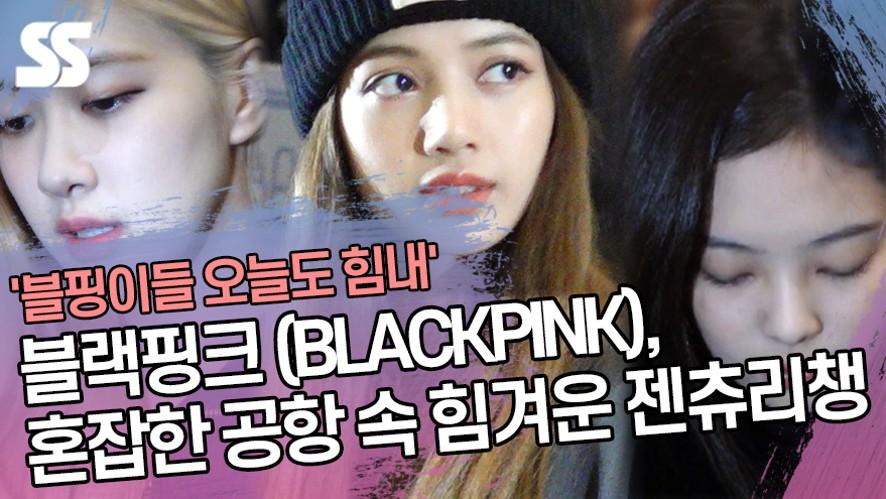 블랙핑크 (BLACKPINK), 혼잡한 공항 속 힘겨운 젠츄리챙 (김포공항)