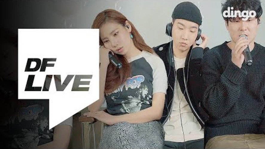 Cosmic Boy (코스믹보이) - Can I Love ? (Feat. 유라(youra), Meego) / [DF LIVE]