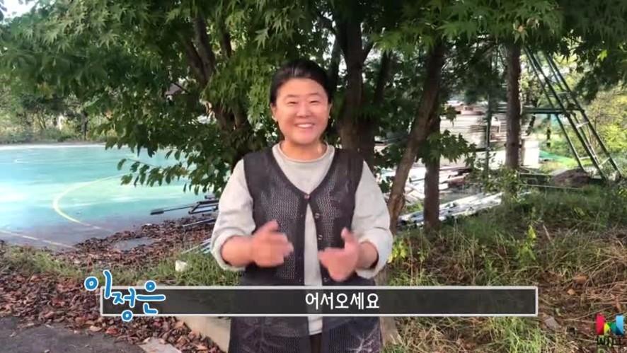 [이정은] 'I WILL PROJECT' 응원 영상