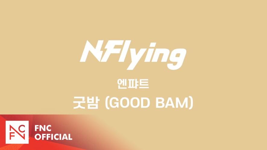 N.Flying 6TH MINI ALBUM [야호(夜好)] 🌙 굿밤 (GOOD BAM) 엔퍄트 🌙