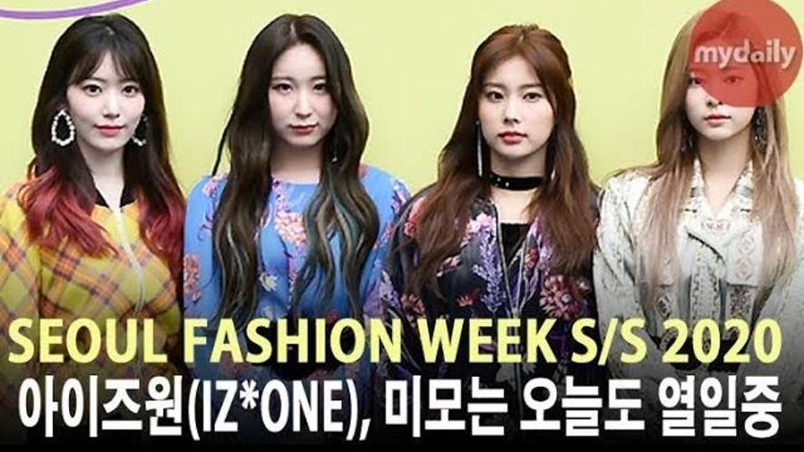 [아이즈원:IZ*ONE] '패션도 미모도 열일중'