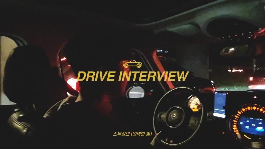 [스무살 - Drive Interview]