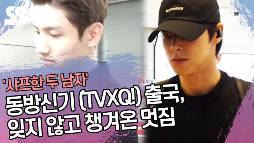 동방신기 (TVXQ!) 출국, 잊지 않고 챙겨온 멋짐 (김포공항)