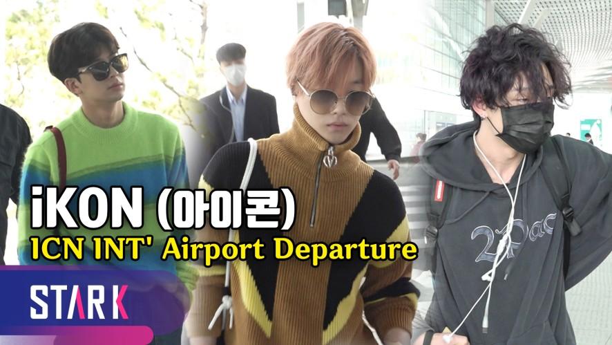 아이콘, 역시 패션의 아이콘 '심쿵' (iKON, 20191017_ICN INT' Airport Departure)