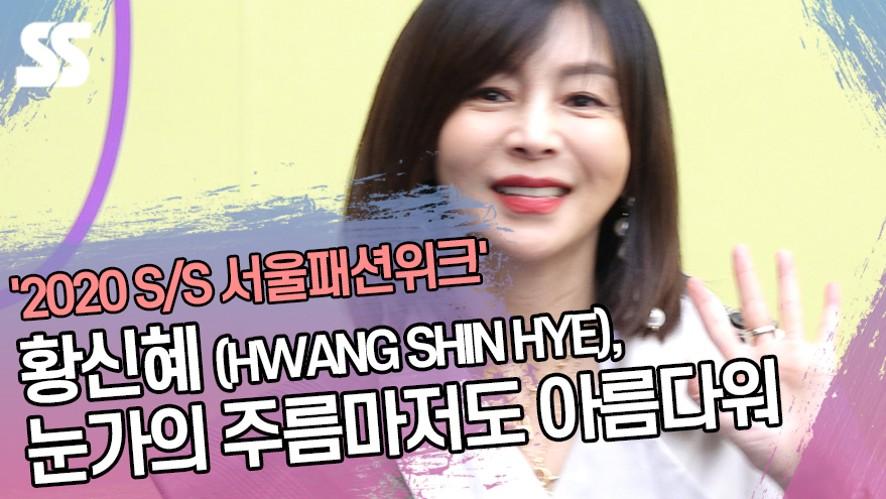 황신혜 (HWANG SHIN HYE), 눈가의 주름마저도 아름다워 ('2020 S/S 서울패션위크')