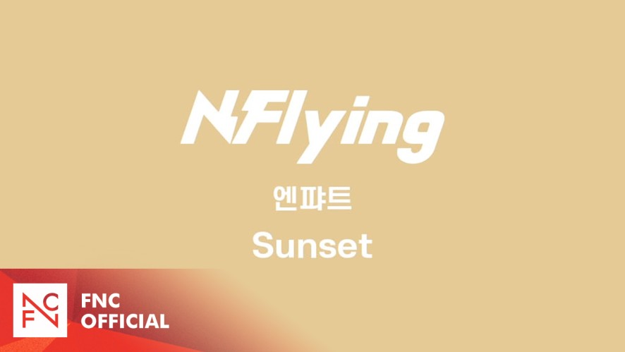 N.Flying 6TH MINI ALBUM [야호(夜好)] 🌇 Sunset 엔퍄트 🌇