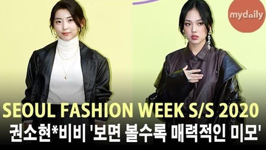 [Kwon So hyun-BIBI] '보면 볼수록 매력적인 미모'