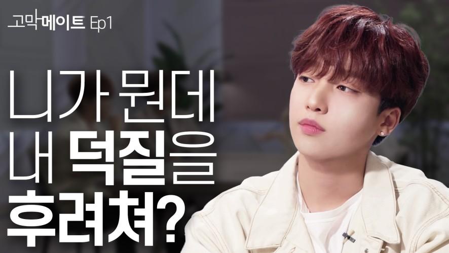 팬싸인회 떨어진 팬에게 아이돌이 응답했다 <고막메이트> 1회