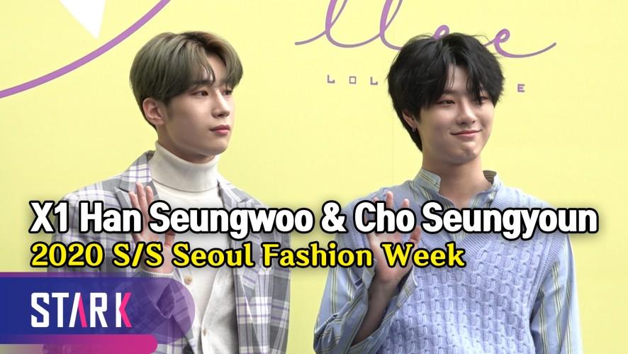 엑스원 한승우·조승연, 빛나는 비주얼로 패션위크 평정 (X1 Han Seungwoo·Cho Seungyoun, 2020 S/S Seoul Fashion Week)