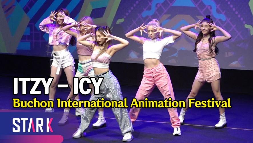 있지, 춤선부터 남다른 괴물신인 'ICY' 무대 (ITZY - ICY, BIAF 2019)