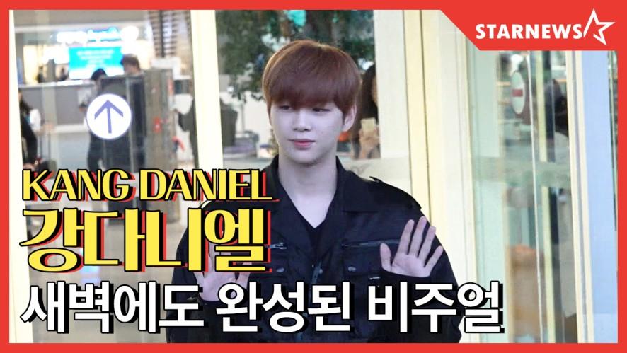 ★ 강다니엘 (KANG DANIEL), 복잡해도 'DANITY♥' (20191018, ICN Airport) ★