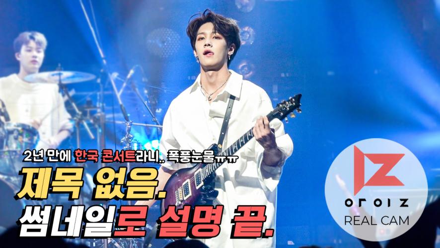 [REAL IZ] Day & Night Concert BEHIND