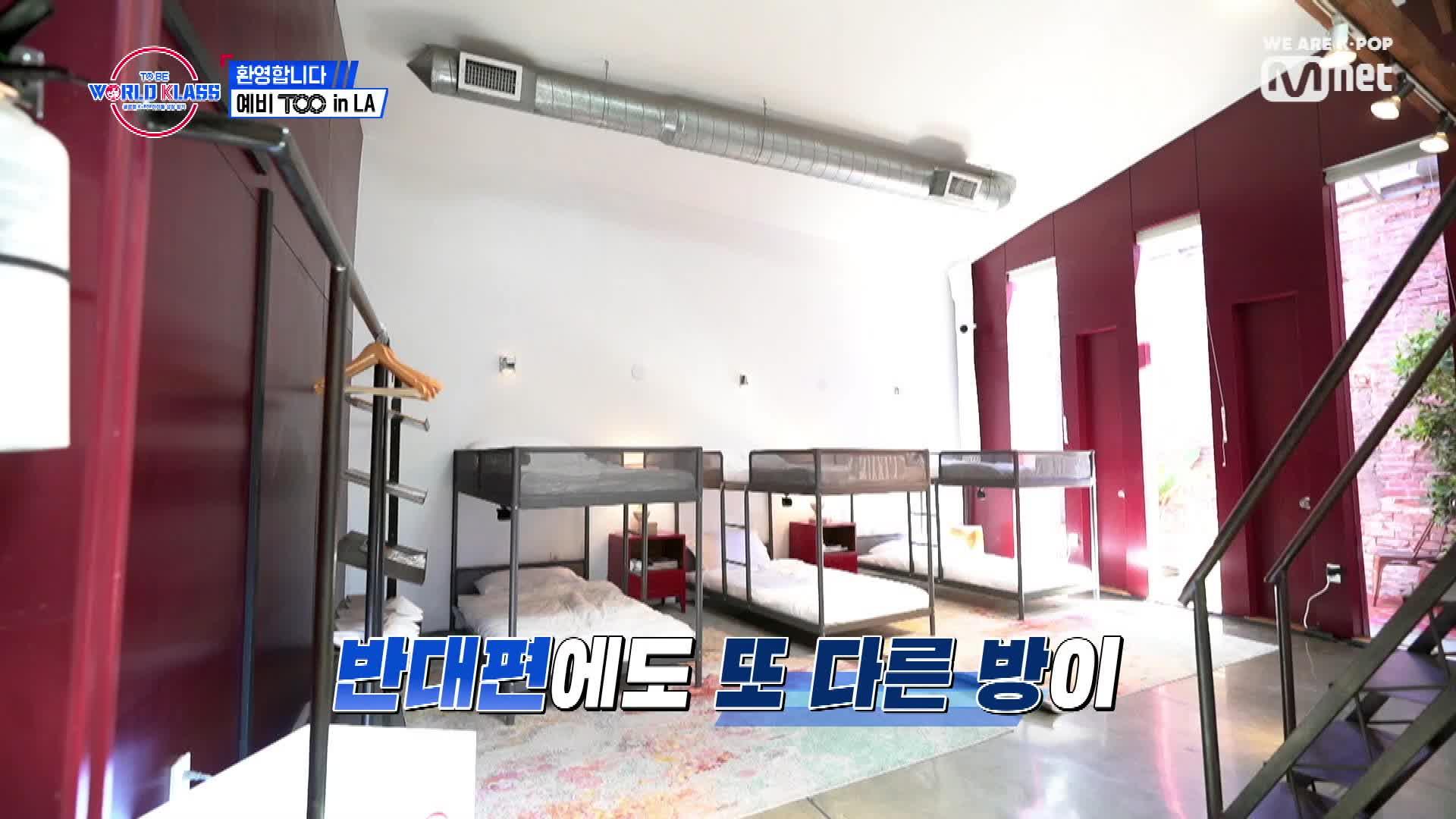 [3회] 'Welcome!' 똑똑한(?)캠과 함께 하는 예비 TOO의 LA 숙소 공개!