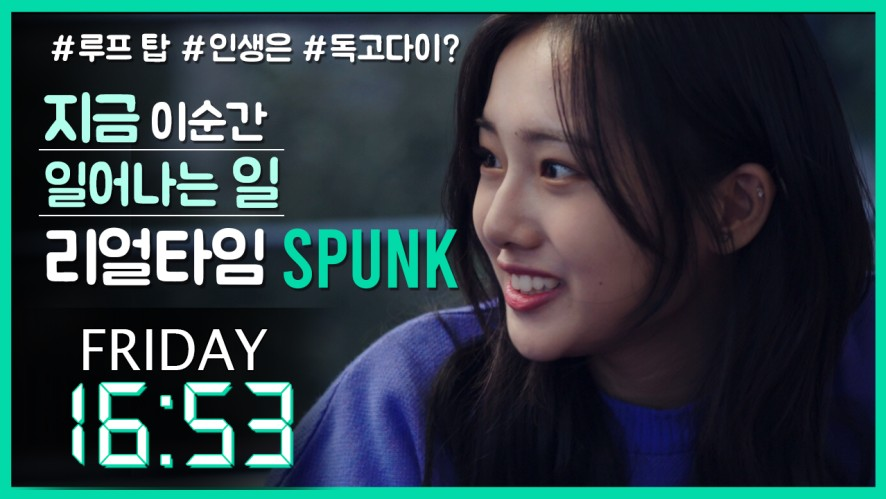 [Realtime] What happens at this moment SPUNK EP6-1