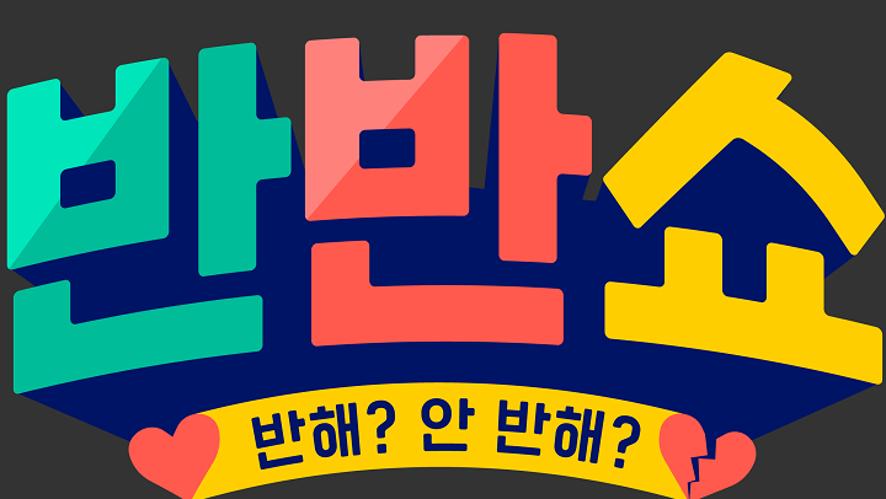 SBS MTV <반반쇼> 본방 VLIVE 동시 생중계