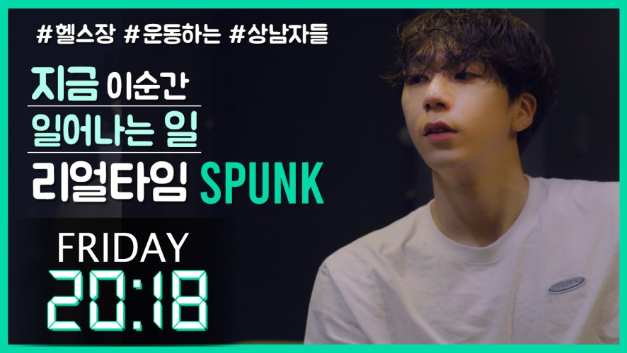 [Realtime] What happens at this moment SPUNK EP6-2