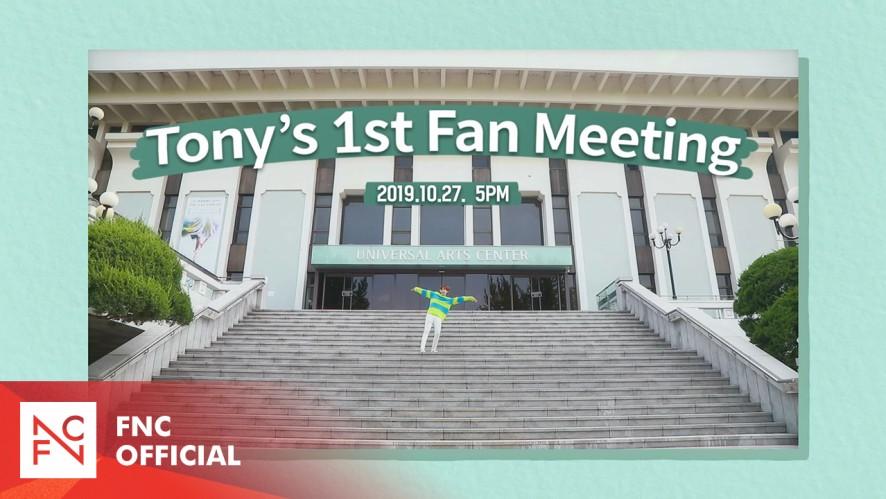 2019 Tony 팬미팅 미리보기 '토니와 유니버설아트센터로!'