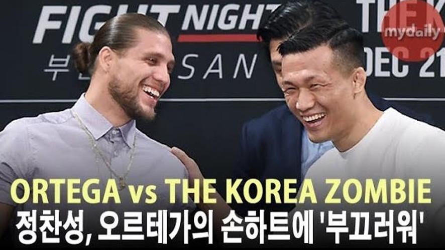 [정찬성:KOREAN ZOMBIE] '오르테가 손하트에 함박웃음'
