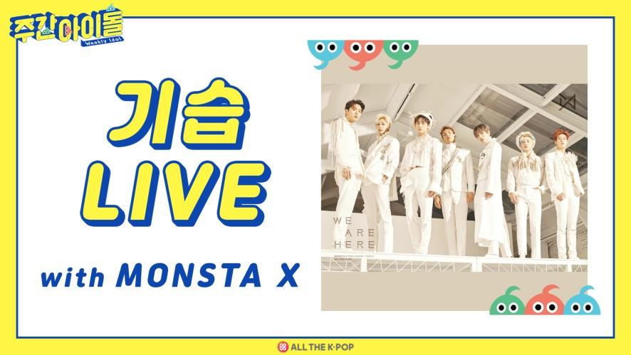 [주간아이돌] 기습 LIVE with MONSTA X
