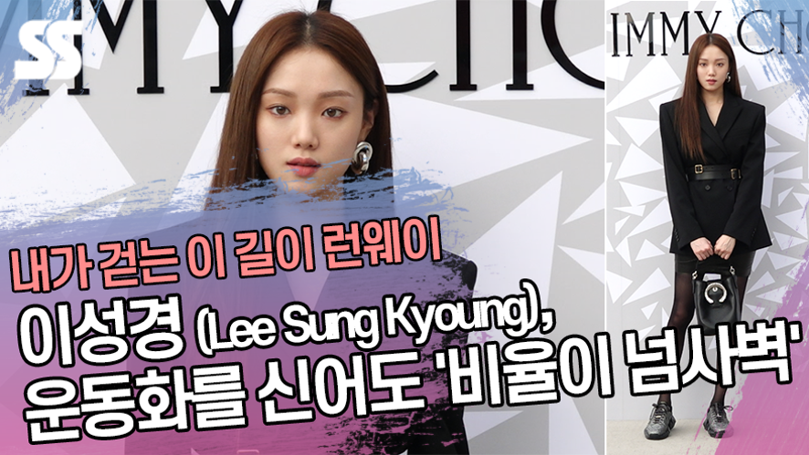 이성경 (Lee Sung Kyoung), 운동화를 신어도 '비율이 넘사벽'