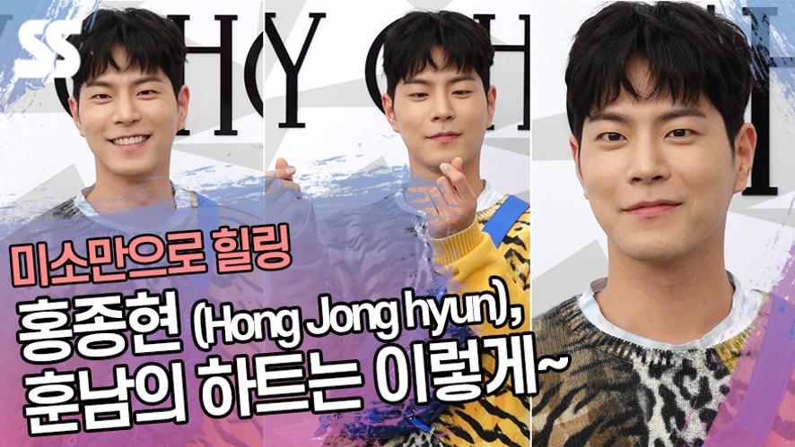 홍종현 (Hong Jong hyun), '훈남의 하트는 이렇게~'