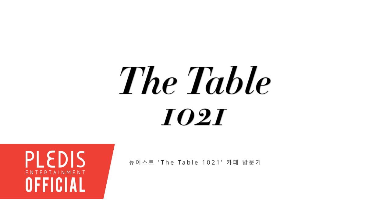 [V ONLY] 뉴이스트 'The Table 1021' 카페 방문기