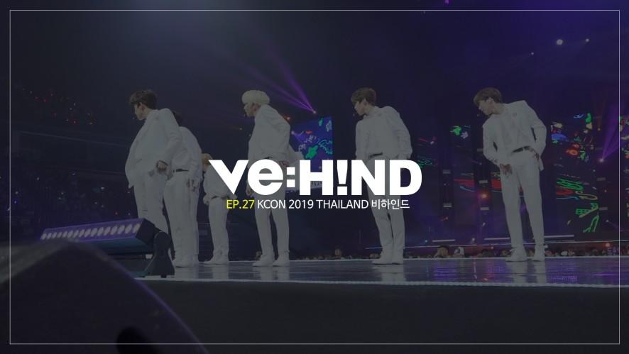 [VE:HIND] KCON 2019 THAILAND 비하인드