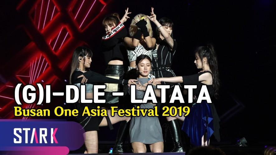 부산에 내려온 6명의 퀸, (여자)아이들 'LATATA' ((G)I-DLE 'LATATA' Stage)