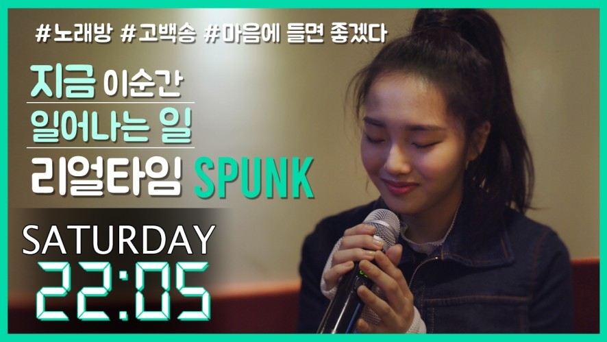 [Realtime] What happens at this moment SPUNK EP7-2(2)