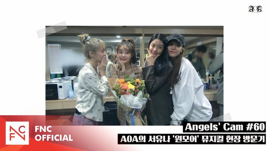 Angels' Cam #60 : AOA의 서유나 '원모어' 뮤지컬 현장 방문기
