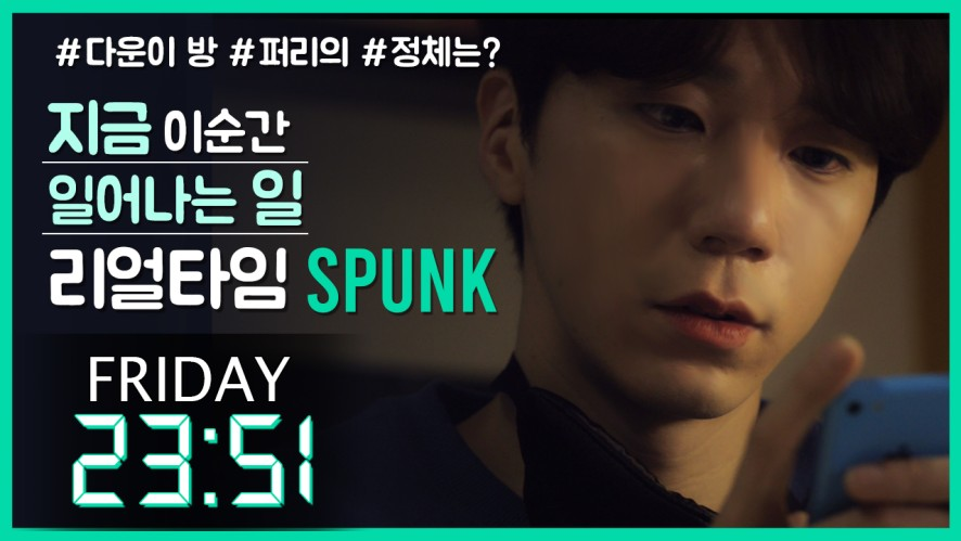 [Realtime] What happens at this moment SPUNK EP6-3