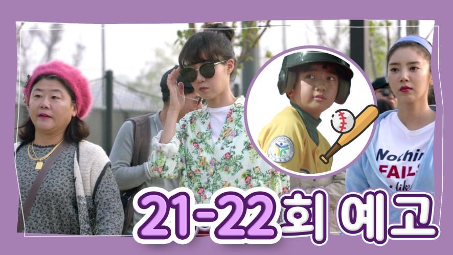 <동백꽃 필 무렵> 10월 23일(수) 21-22회 예고 / KBS Drama <When the camellia blooms>