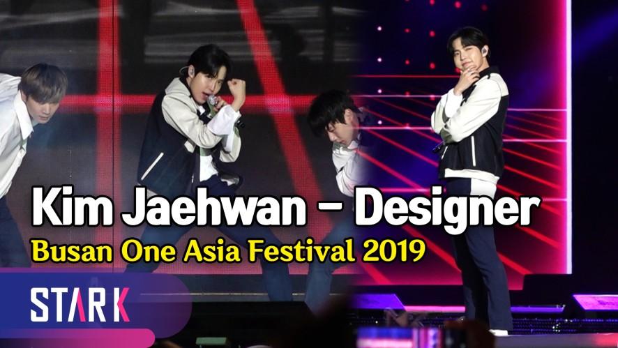 MC+댄스+보컬=김재환 '디자이너' (Kim Jaehwan 'Designer' Stage)