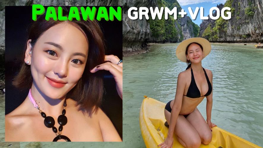 [Palawan GRWM+VLOG] 할리우드 인플루언서들이 간다는 팔라완에서 밤에 같이 나갈 준비해요! (feat. 신상 홀리카홀리카,정샘물)