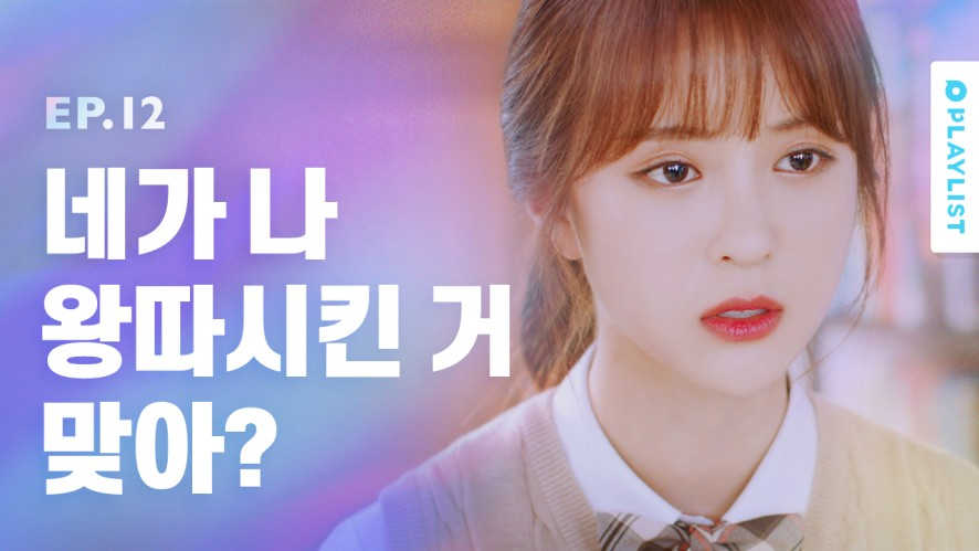 [I HAVE A SECRET - Final episode] Can I forgive you for leaving me? EP.12