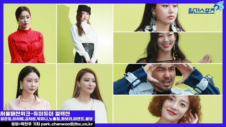 2020 서울패션위크 듀이듀이 컬렉션 참석하는 셀렙