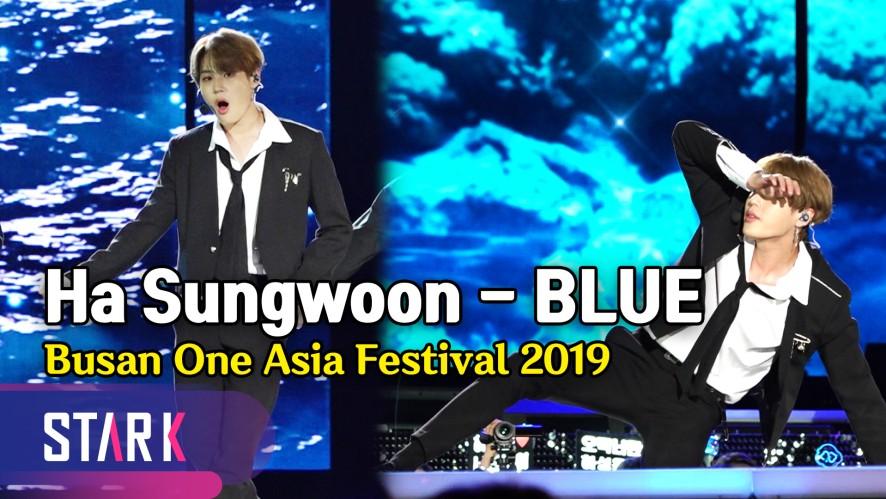 우울할 땐 넥타이 풀어 헤친 하성운 'BLUE' (Ha Sungwoon 'BLUE' Stage)