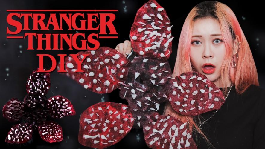EUNBI✟Easy DIY Stranger Things Demogorgon