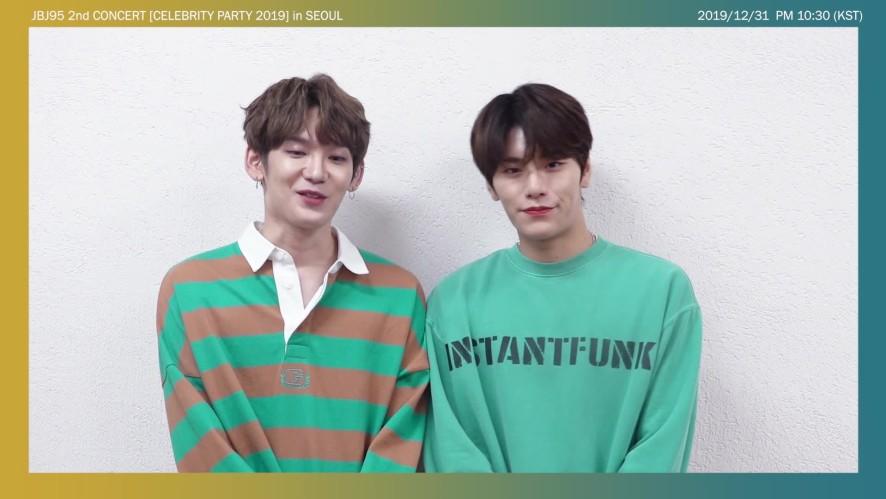 JBJ95 2nd CONCERT [CELEBRITY PARTY 2019] in SEOUL Invitation Video