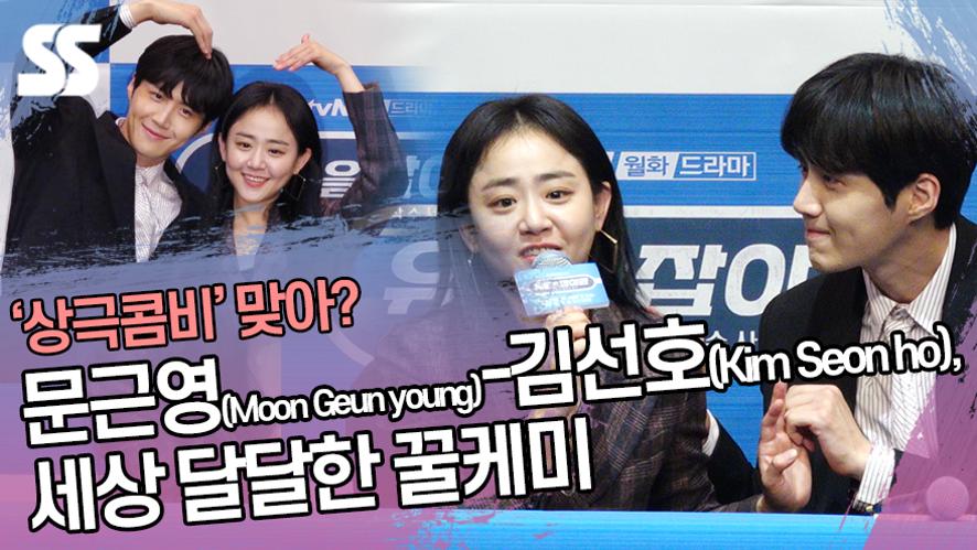 상극 콤비 맞아? 문근영-김선호, 세상 달달한 꿀케미 ('유령을 잡아라' 제작발표회)