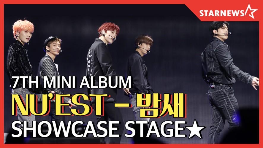 ★ 뉴이스트 (NU'EST), 밤새 Showcase Stage ★