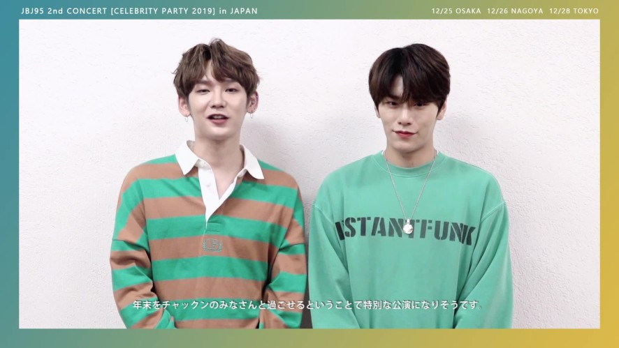JBJ95 2nd CONCERT [CELEBRITY PARTY 2019] in JAPAN Invitation Video