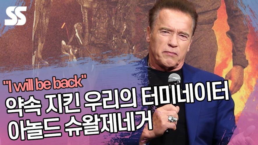"""I will be back"" 약속 지킨 우리의 터미네이터 아놀드 슈왈제네거 (Arnold Schwarzenegger) ('Terminator:"