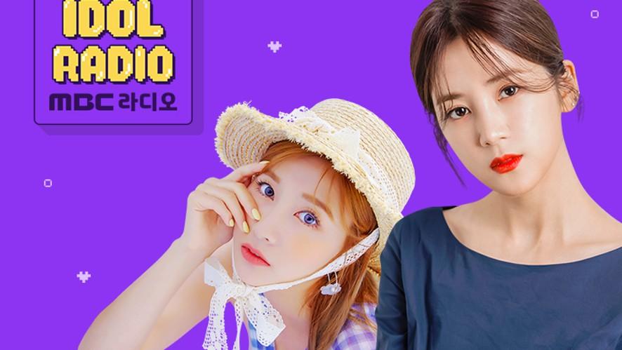 'IDOL RADIO' ep#386. 케이팝 영재 (스페셜 DJ 에이핑크 초롱&하영 with 러블리즈 케이, 영재(BAP출신))
