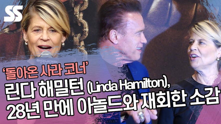 린다 해밀턴 (Linda Hamilton), 무려 28년 만에 아놀드와 재회한 소감 ('Terminator: Dark Fate' 기자간