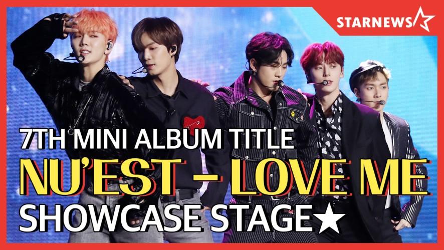 ★ 뉴이스트 (NU'EST), 러브미(LOVE ME) Showcase Stage ★