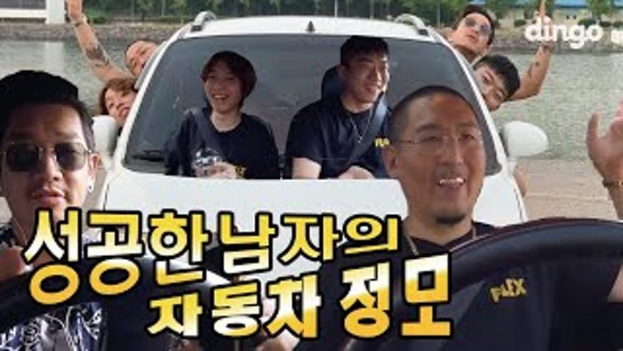 [염따의 성공시대] ep.1 자동차 정모 편 (feat. 뱃사공, 창모, 해쉬스완)