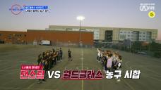 [3회비하인드] LA에서 펼쳐친 월드 클래스 VS 댄스팀의 농구 경기🏀 월드 클래스의 농구 에이스는??!